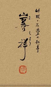 竹林と石畳の料亭「喜祥」